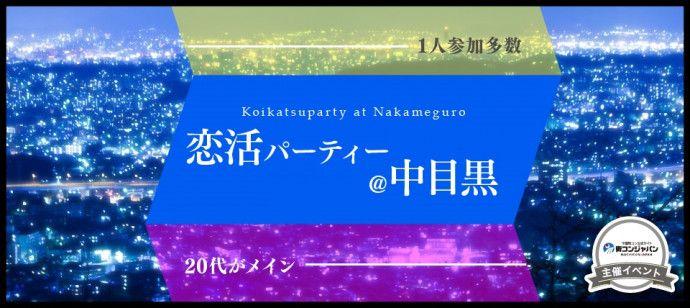 【中目黒の恋活パーティー】街コンジャパン主催 2016年9月5日