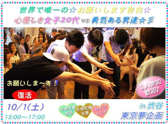 【渋谷の恋活パーティー】東京夢企画主催 2016年10月1日