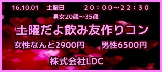 【大分のプチ街コン】株式会社LDC主催 2016年10月1日