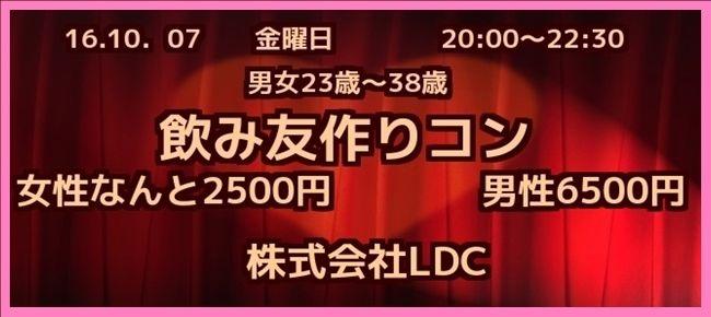 【大分のプチ街コン】株式会社LDC主催 2016年10月7日