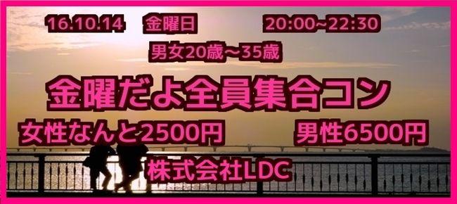 【大分のプチ街コン】株式会社LDC主催 2016年10月14日