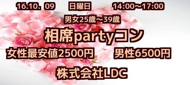 【大分のプチ街コン】株式会社LDC主催 2016年10月9日