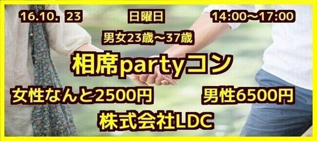 【大分のプチ街コン】株式会社LDC主催 2016年10月23日