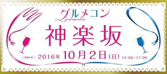【神楽坂の街コン】グルメコン実行委員会主催 2016年10月2日