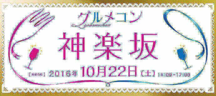 【神楽坂の街コン】グルメコン実行委員会主催 2016年10月22日