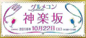 【神楽坂の街コン】株式会社ライフワーク主催 2016年10月22日