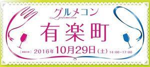 【有楽町の街コン】グルメコン実行委員会主催 2016年10月29日