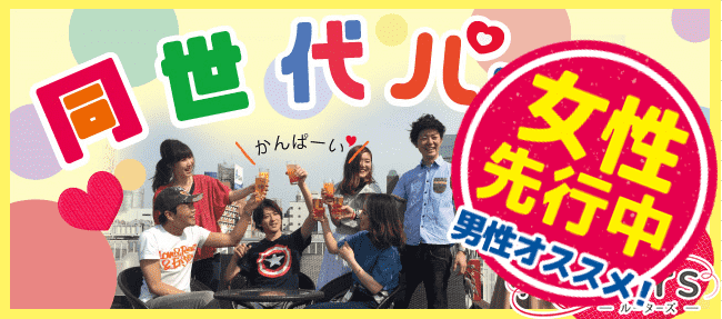 【堂島のプチ街コン】株式会社Rooters主催 2016年9月27日
