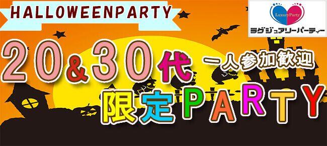 【本町の恋活パーティー】Luxury Party主催 2016年10月22日