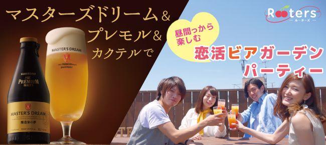 【表参道の恋活パーティー】株式会社Rooters主催 2016年9月29日