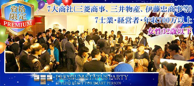 【銀座の恋活パーティー】株式会社フュージョンアンドリレーションズ主催 2016年9月29日