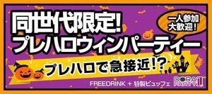 【大宮の恋活パーティー】ドラドラ主催 2016年10月22日