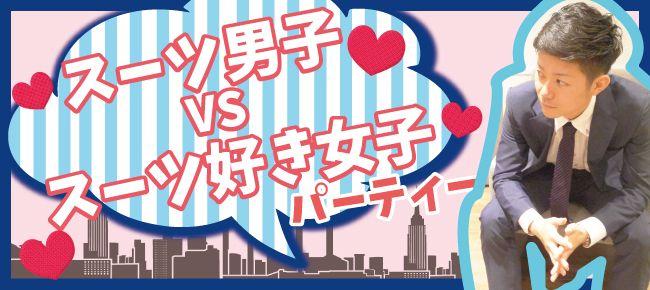 【堂島の恋活パーティー】Rooters主催 2016年9月29日