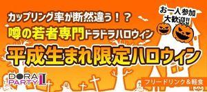 【大宮の恋活パーティー】ドラドラ主催 2016年10月30日