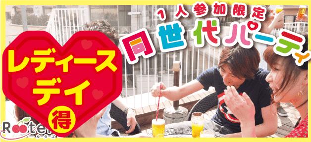 【堂島の恋活パーティー】株式会社Rooters主催 2016年9月30日