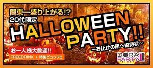 【大宮の恋活パーティー】ドラドラ主催 2016年10月29日