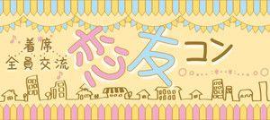 【那覇のプチ街コン】LINEXT主催 2016年10月23日