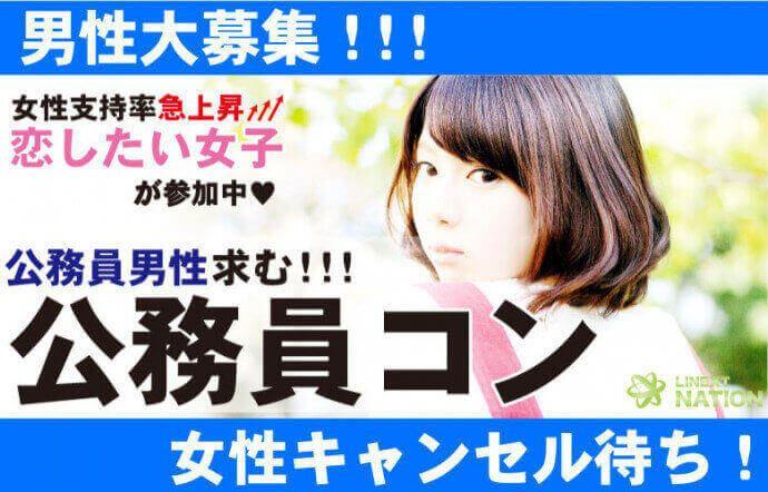 【熊本のプチ街コン】株式会社リネスト主催 2016年10月23日