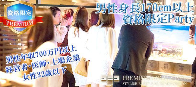 【恵比寿の恋活パーティー】株式会社フュージョンアンドリレーションズ主催 2016年10月2日