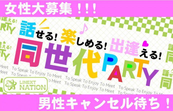 【静岡の恋活パーティー】LINEXT主催 2016年10月2日