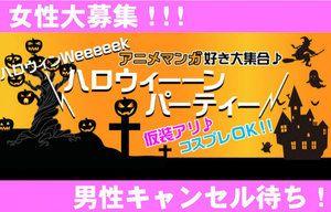 【梅田の恋活パーティー】LINEXT主催 2016年10月29日