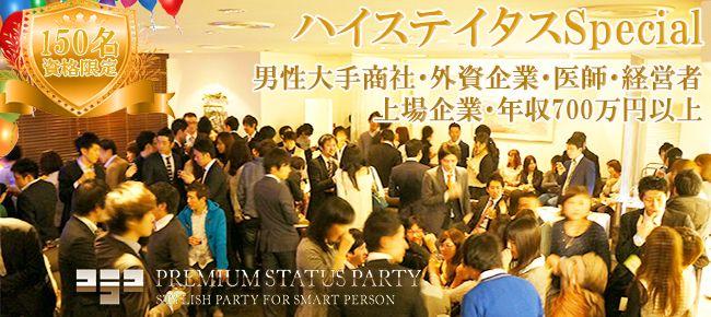 【銀座の恋活パーティー】株式会社フュージョンアンドリレーションズ主催 2016年10月7日