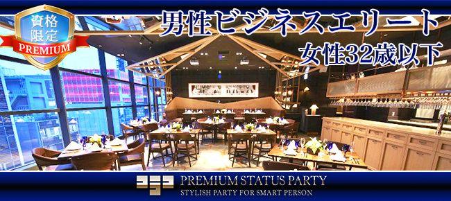 【銀座の恋活パーティー】株式会社フュージョンアンドリレーションズ主催 2016年10月8日