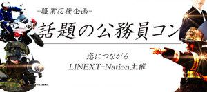 【福井県その他のプチ街コン】LINEXT主催 2016年10月29日