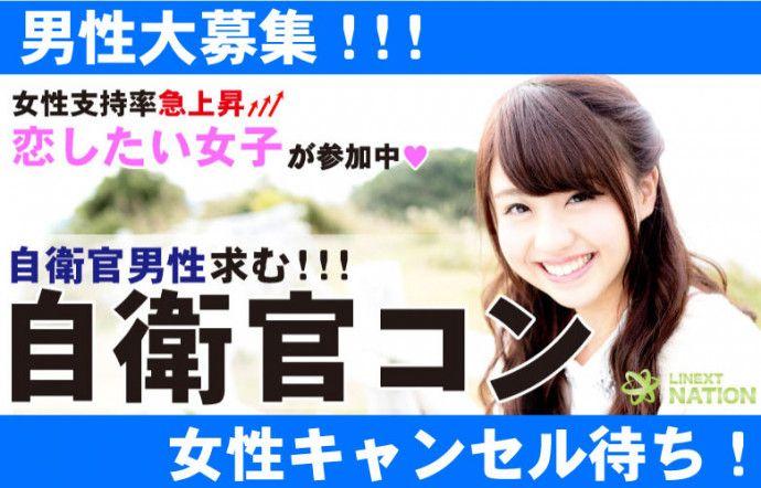 【天神のプチ街コン】LINEXT主催 2016年10月23日