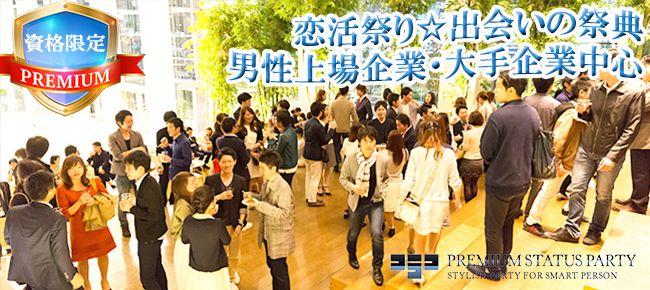 【銀座の恋活パーティー】株式会社フュージョンアンドリレーションズ主催 2016年10月9日
