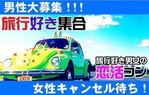 【三宮・元町のプチ街コン】LINEXT主催 2016年10月22日