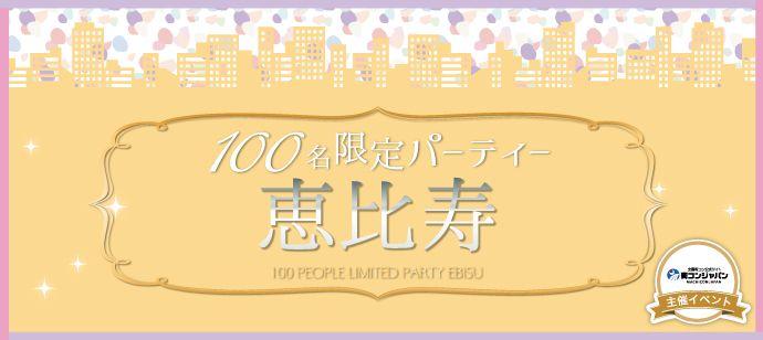 【恵比寿の恋活パーティー】街コンジャパン主催 2016年10月16日
