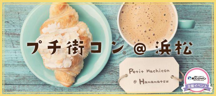 【浜松のプチ街コン】街コンジャパン主催 2017年6月18日