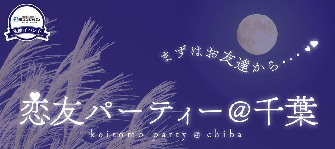 【柏の恋活パーティー】街コンジャパン主催 2016年10月8日