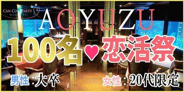 【恵比寿の恋活パーティー】キャンコンパーティー主催 2016年9月20日