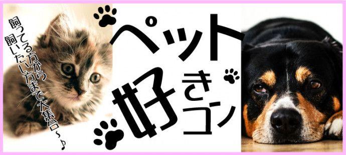 【仙台のプチ街コン】LINEXT主催 2016年10月8日