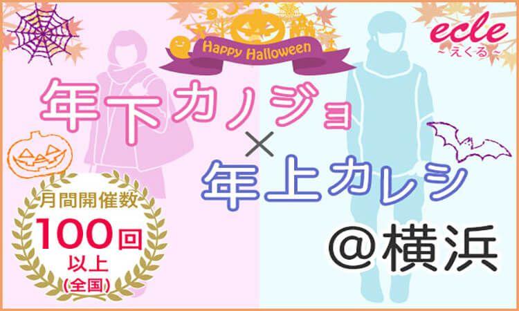 【横浜市内その他の街コン】えくる主催 2016年10月30日