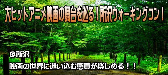【埼玉県その他のプチ街コン】e-venz(イベンツ)主催 2016年9月18日