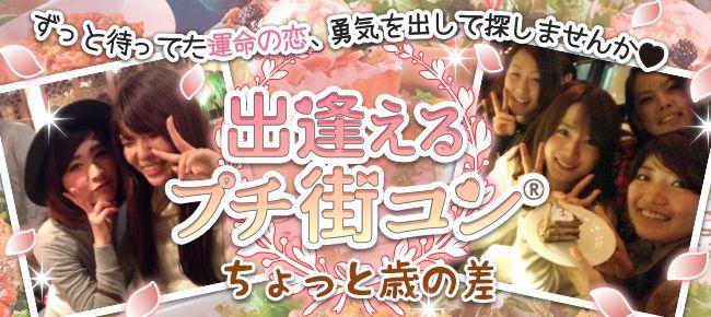 【神戸市内その他のプチ街コン】街コンの王様主催 2016年10月16日