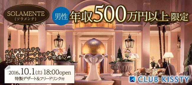 【梅田の恋活パーティー】クラブキスティ―主催 2016年10月1日