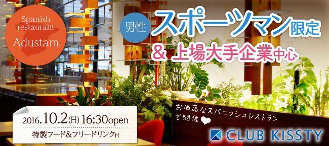 【心斎橋の恋活パーティー】クラブキスティ―主催 2016年10月2日
