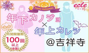 【吉祥寺の街コン】えくる主催 2016年10月29日