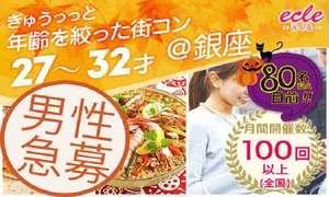 【銀座の街コン】えくる主催 2016年10月22日