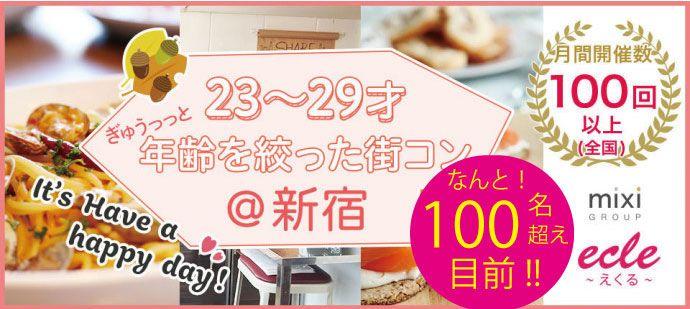 【新宿の街コン】えくる主催 2016年10月9日