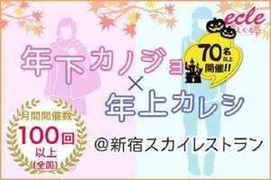 【新宿の街コン】えくる主催 2016年10月23日