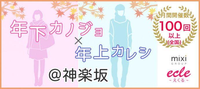 【神楽坂の街コン】えくる主催 2016年10月1日