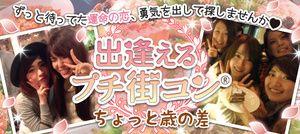 【広島市内その他のプチ街コン】街コンの王様主催 2016年10月30日