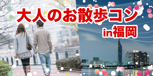 【福岡県その他のプチ街コン】オリジナルフィールド主催 2016年9月25日