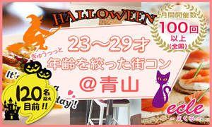 【青山の街コン】えくる主催 2016年10月29日