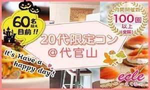 【代官山の街コン】えくる主催 2016年10月23日